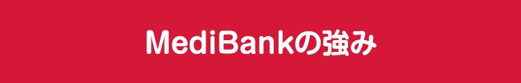 MediBankの強み